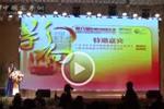 第六届影响中国客车业颁奖盛典