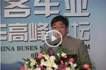 2011-2012中国客车高峰论坛