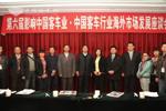中国客车海外市场与品牌建设座谈会