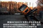 黄海专用校车加载式侧翻试验成功