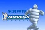 米其林:交通部节油测试