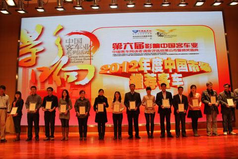 2011年度中国市场推荐客车获奖企业代表领奖