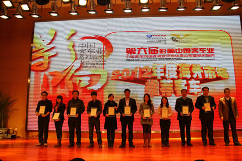 2011年度海外市场推荐客车获奖企业代表领奖