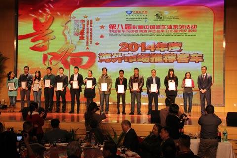 2014年度海外市场推荐客车获奖企业代表领奖