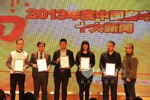 2013年度客车行业十大新闻获奖企业代表领奖